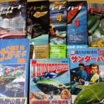 サンダーバード関連の画集・大判本や雑誌等お譲り頂きました。