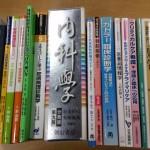医学書や雑誌、単行本などをお譲り頂きました。