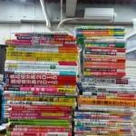 料理やペン字の本などのムック本・単行本、その他小説類をお譲り頂きました。