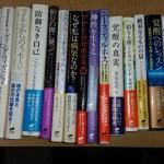 スピリチュアルやヒーリングの単行本などをお譲り頂きました。