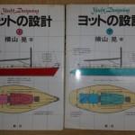 ヨットの設計などの専門書や実用書単行本をお譲り頂きました。