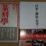 神社大全や篆刻の古本など約300冊程お譲り頂きました。