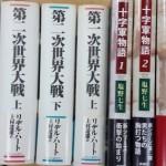 第二次世界大戦や藤沢周平全集などの古書をお譲り頂きました。
