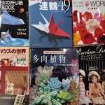 折り紙や多肉植物の実用書、文庫などをお譲り頂きました。