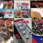 ラジオ技術やアンプ関係の雑誌、単行本などをお譲り頂きました。