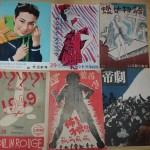 昭和20~30年の劇場パンフレット、チラシなどを宅配買取でお譲り頂きました。