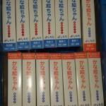 知育玩具(七田式・かな絵ちゃん)や実用書単行本などをお譲り頂きました。