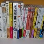 自己啓発本や実用書などの単行本や新書・文庫を約150冊お譲り頂きました。