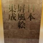 日本屏風絵集成の他、古書、全集を約500冊程お譲り頂きました。