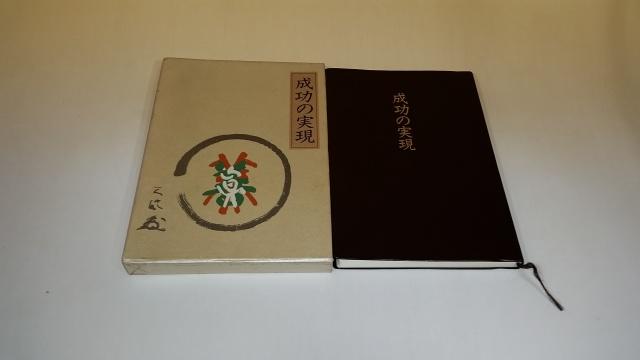 ふじみ野市で中村天風さんの本