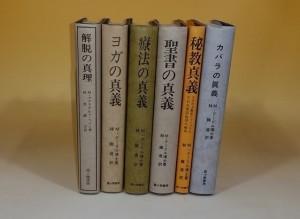 富士見市で精神世界の本