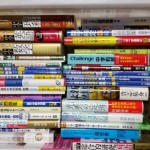 学習参考書や小説単行本、文庫などをお譲り頂きました。