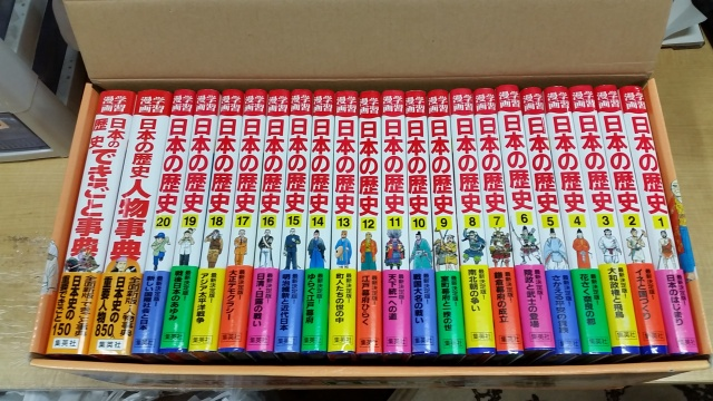 学習漫画日本の歴史やワンピース