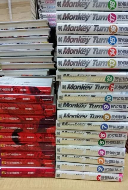モンキーターンなどの漫画全巻セット