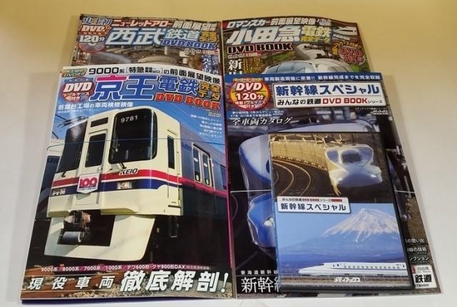 鉄道本やDVD
