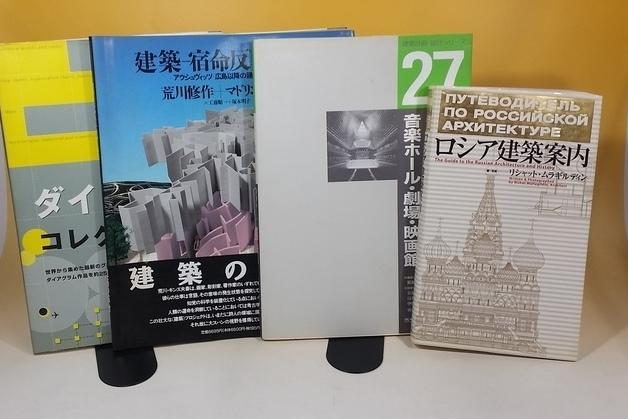 建築専門書の出張買取