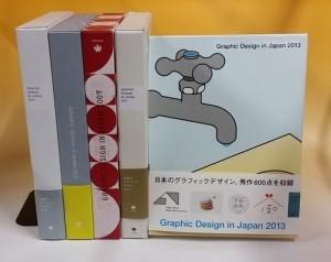 グラフィックデザイン関連の大判本