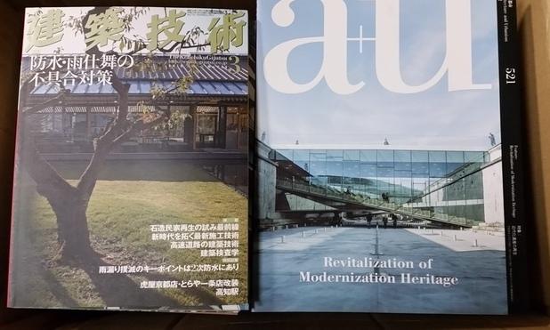 建築雑誌のa+uや建築技術