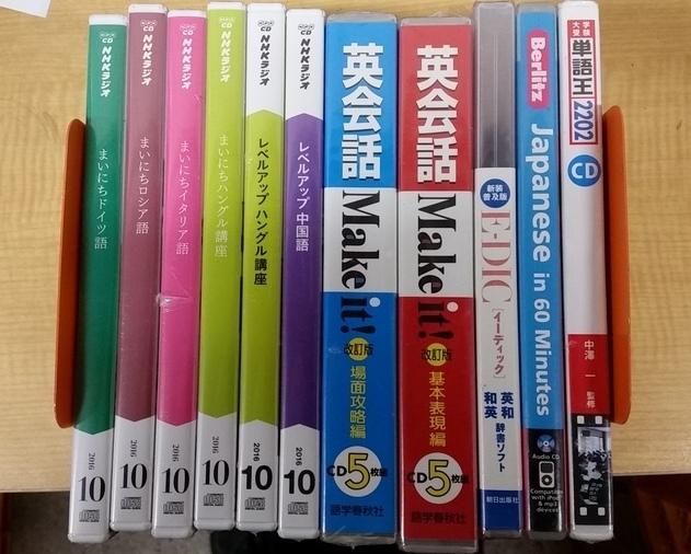 語学の学習CD