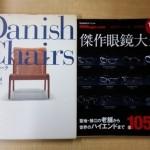デンマークの椅子などの大判本や雑誌などをお譲り頂きました。