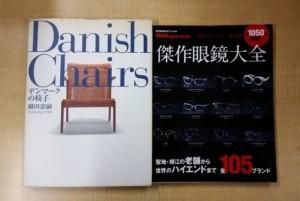 デンマークの椅子など大判本