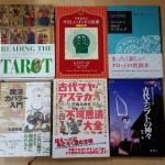 星占術やタロットの他オカルト関係の古本をお譲り頂きました。