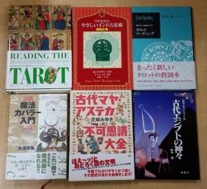 遺品買取で占星術関連書籍