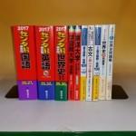 赤本などの参考書や漫画全巻セットなどを約200冊お譲り頂きました。