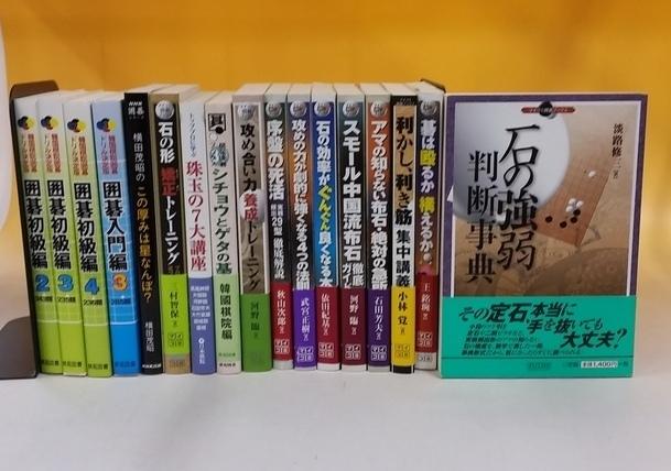 囲碁の本やDVD