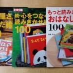 別冊太陽の絵本関連本や児童書や絵本を約150冊お譲り頂きました。