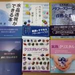 パワーストーンの実用書や小説文庫本など約150冊を譲り頂きました。