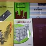 新建築などの建築雑誌や建築の専門書をお譲り頂きました。