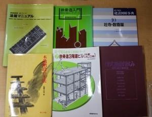 建築専門書