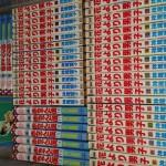 即日出張にて今日から俺はなどの漫画全巻セットを約200冊お譲り頂きました。