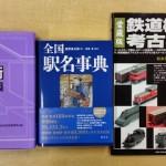 鉄道技術用語辞典などの鉄道関連書籍やその他趣味の本を約200冊お譲り頂きました。