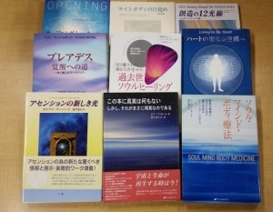 精神世界、ヒーリング、オカルト関連本
