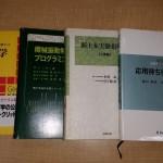 即日出張にて理工系専門書など約100冊をお譲り頂きました。