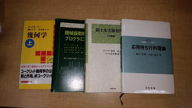 理工系専門書など約100冊