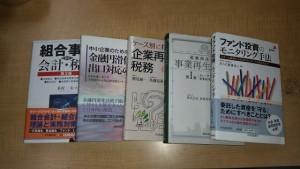 投資、企業関連書籍