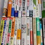 パソコン本、資格本、ビジネス書などを約250冊、出張買取りしました。
