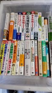 コンピュータ技術本、資格本、ビジネス書