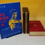 少林寺、ブルースリーなどの武術、格闘技の本をお譲り頂きました。