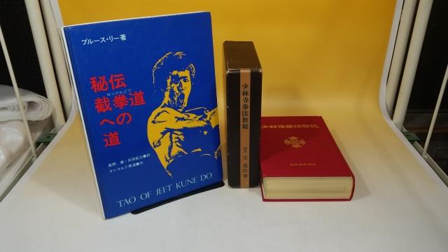 武術、格闘技の本