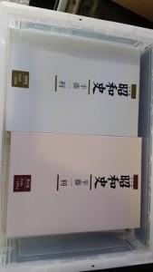 半藤一利 講演CD集「完全版昭和史」
