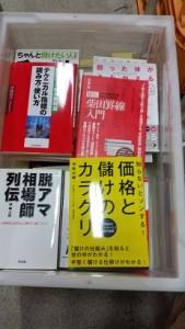 株、投資の本やダイレクト出版さんのビジネス書