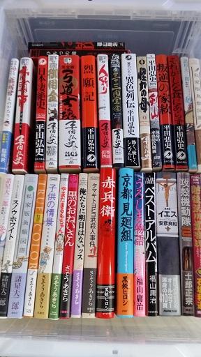 「平田弘史」さんや「あさりよしお」さんの漫画