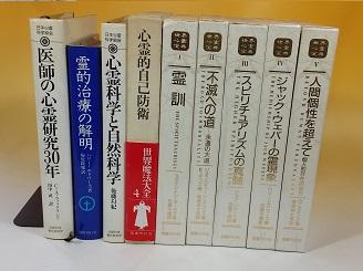 心霊・オカルト関連書籍