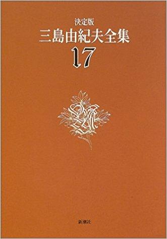 決定版 三島由紀夫全集 全44巻