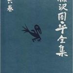 藤沢周平全集 本編23巻 補巻2巻