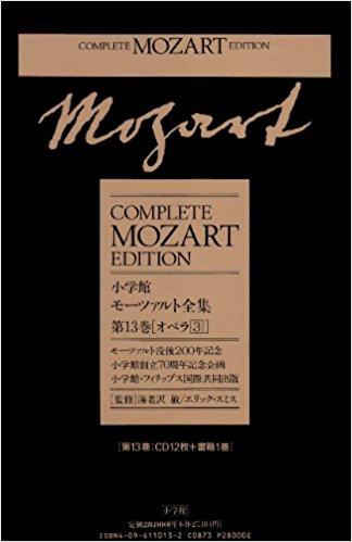 モーツァルト全集 全15巻 別巻1巻